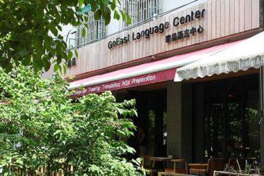 Yangpu Chinese School Shanghai