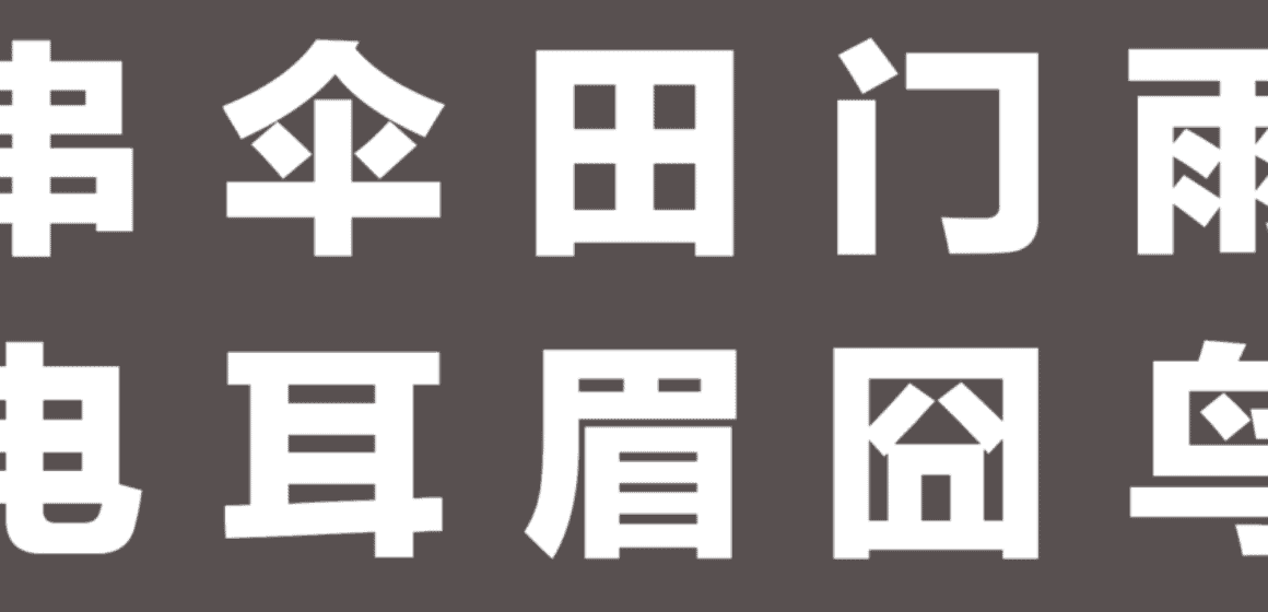 chinese_character