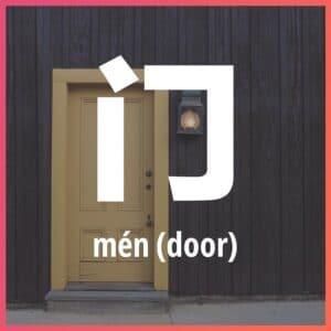 Chinese character: door