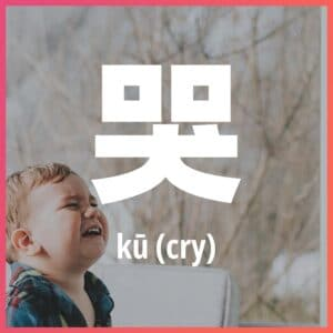 Chinese character: cry
