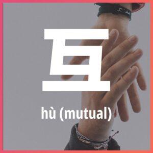 Chinese character: mutual
