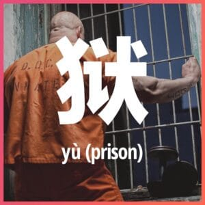 Chinese character: prison