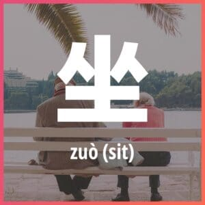 Chinese character: sit