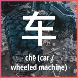 Chinese character: car/machine