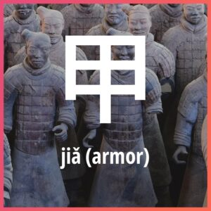 Chinese character: armor