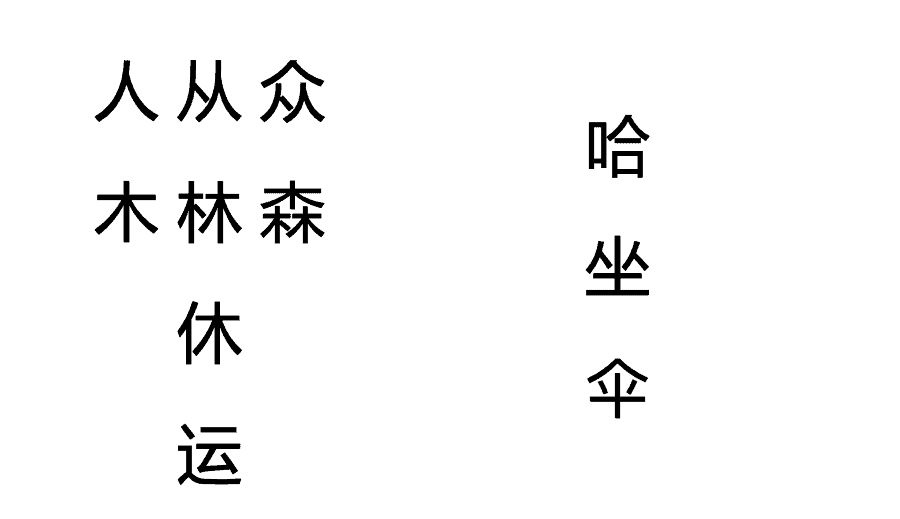 chinese_character_samples