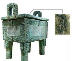 Bronze chinese characters