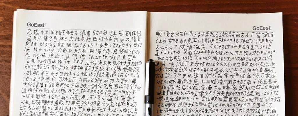 Chinese character handwriting