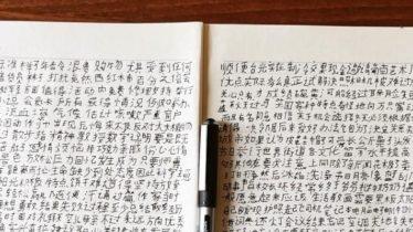 Chinese character handwriting