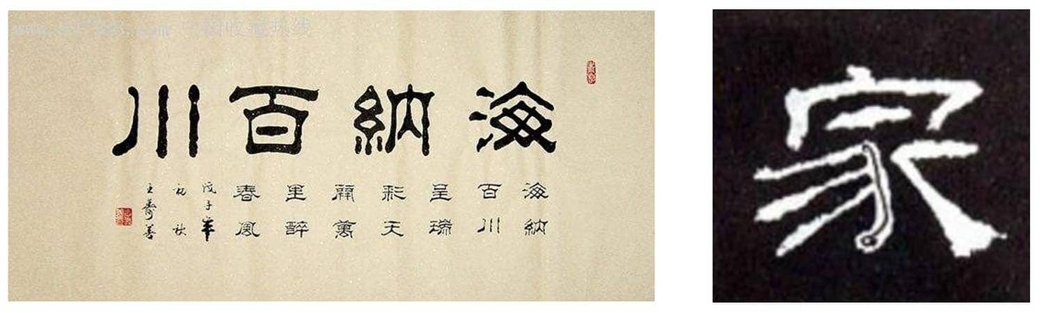 Clerical Chinese characters