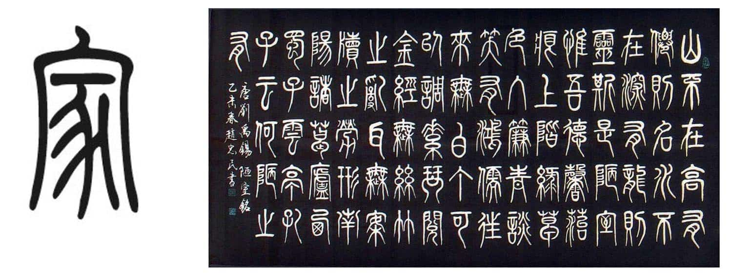 Chinese characters history