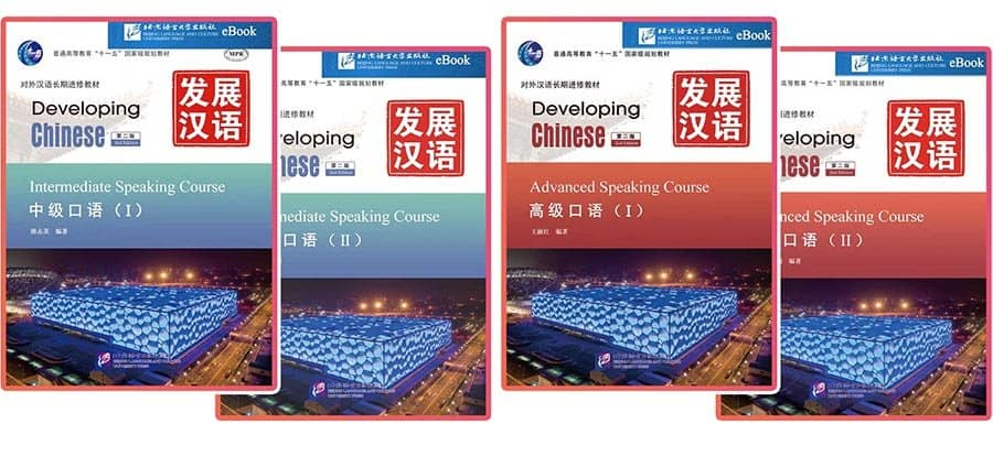 Chinese spoken language books