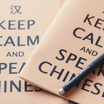 Keep calm speak Chinese