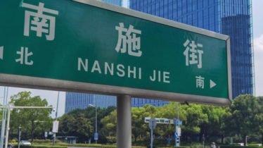 Pinyin Chinese alphabet