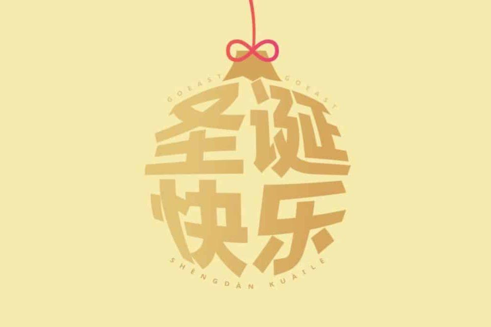 christmas_goeast