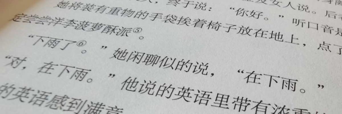 How to improve your Chinese reading