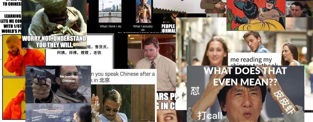 Chinese language memes