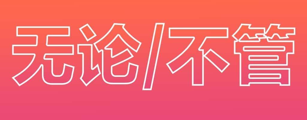 '无论wúlùn' '不管bùguǎn'
