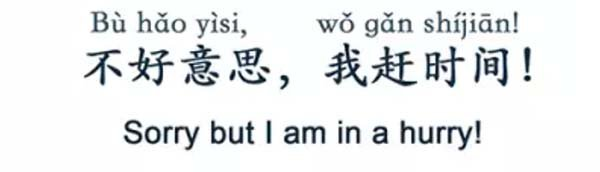 How to End A Conversation in Chinese?