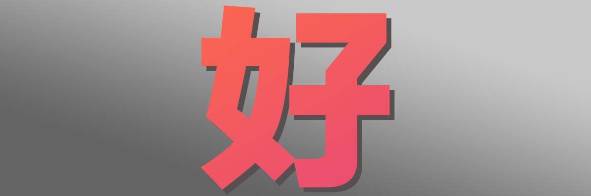Hǎo (好) in Chinese