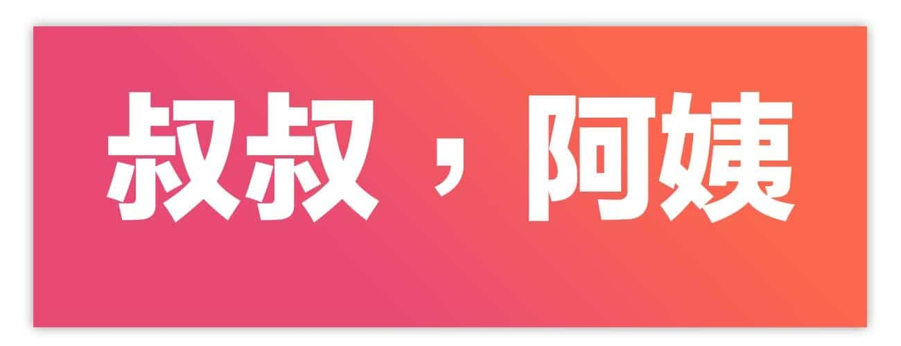 How to address people in Chinese