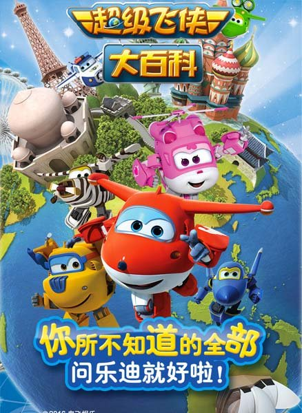 best movies learning Chinese