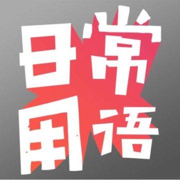 event_richang
