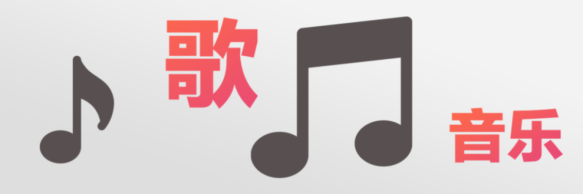Chinese songs to learn Chinese