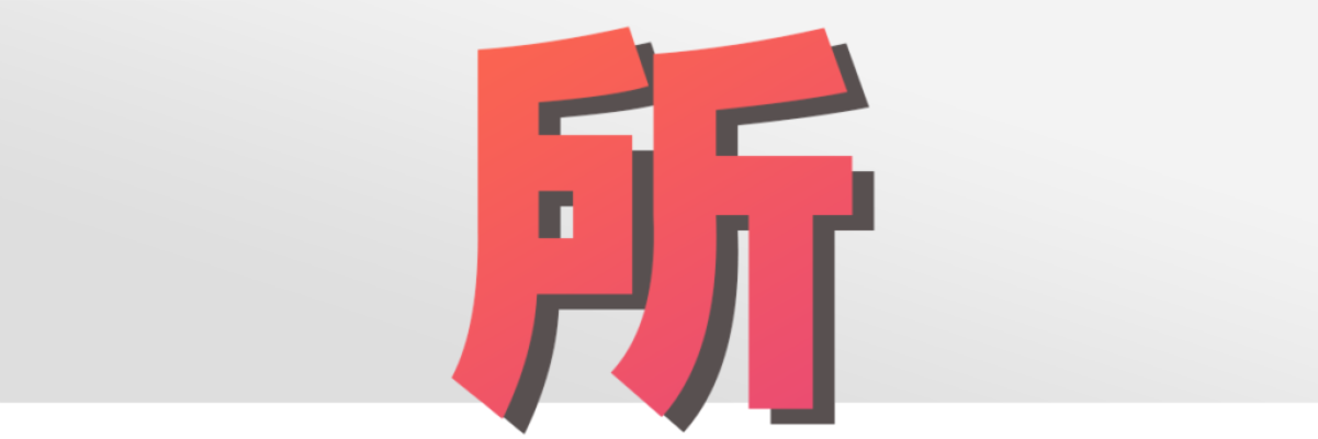 所(suǒ) particle