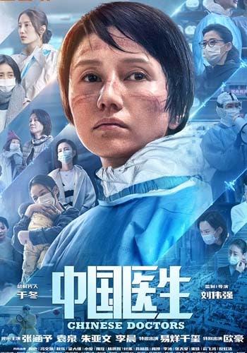 Chinese movies learning Mandarin