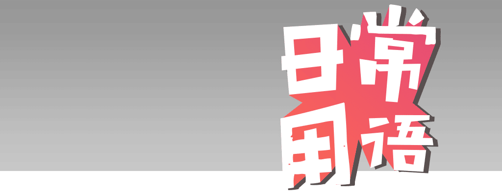 Useful Chinese daily phrases