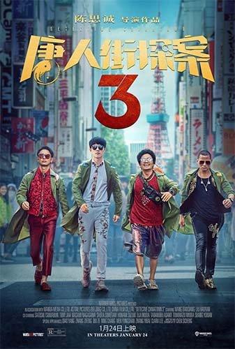 Chinese movie