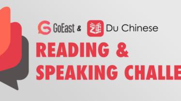Chinese Reading & Speaking Challenge