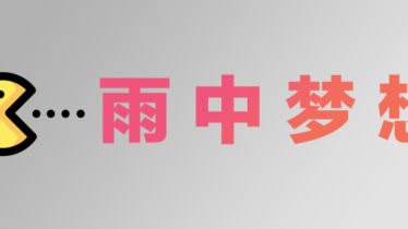 Chinese learning games