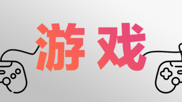 Video games for learning Chinese